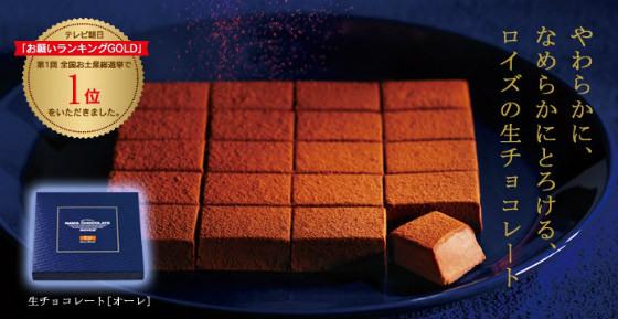 ロイズ生チョコレート
