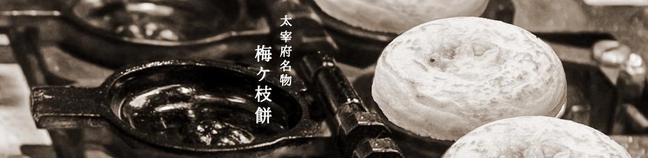 かさの家 梅ヶ枝餅